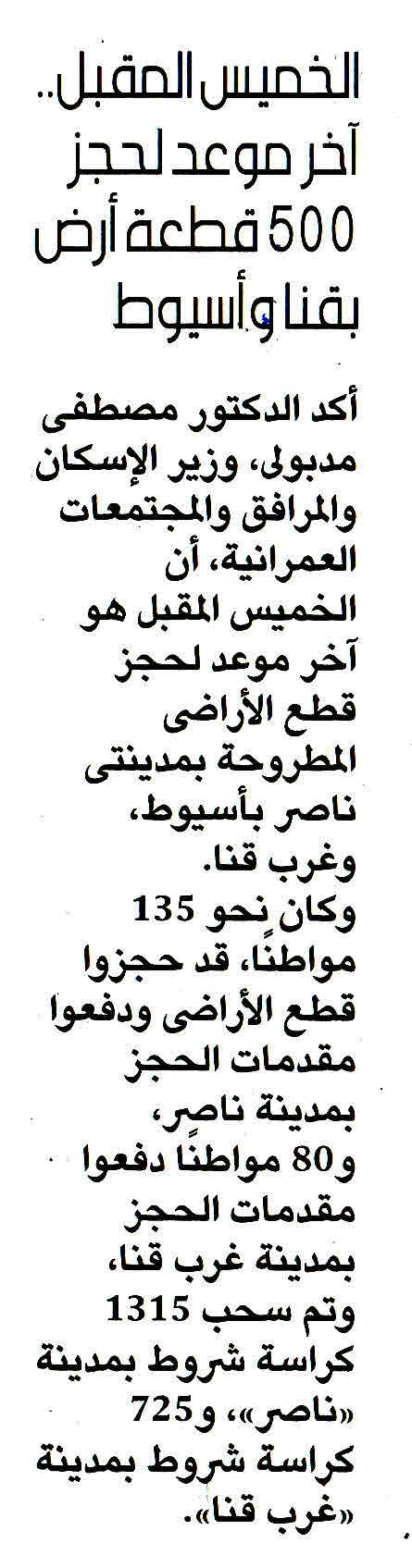 Al Youm 7 23 April P.9 B
