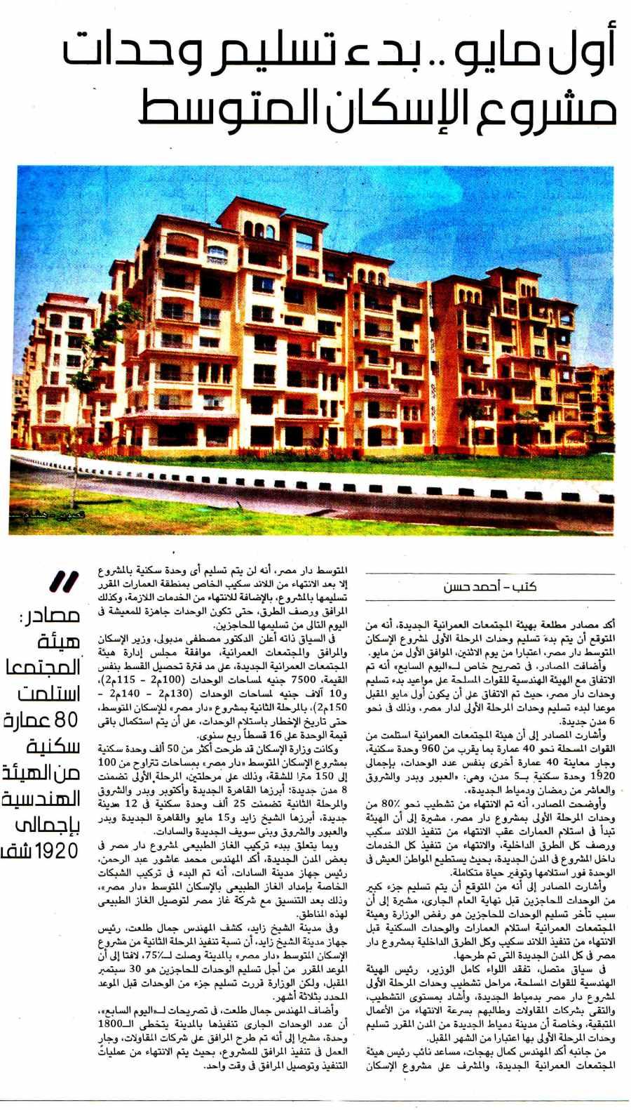 Al Youm 7 23 April P.9 C.jpg