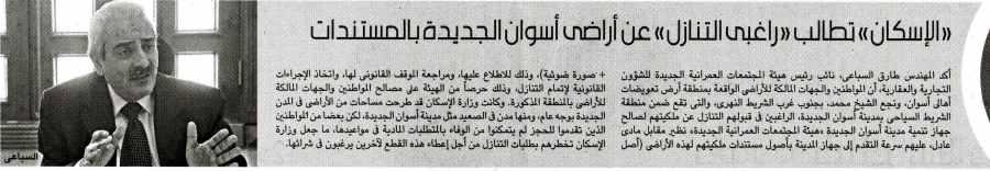 Al Youm 7 30 April P.9 B.jpg