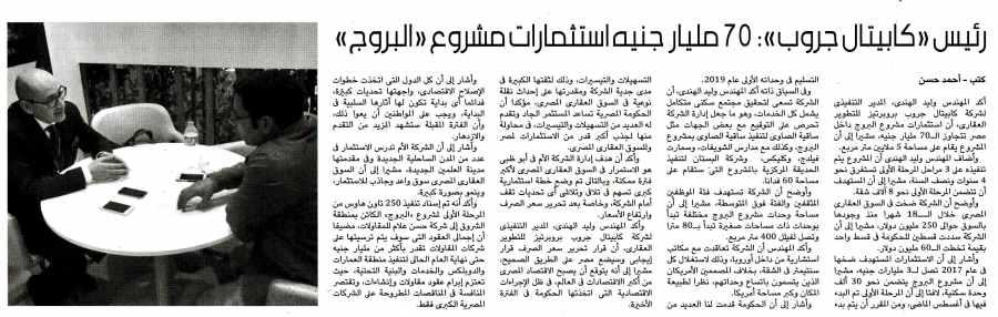 Al Youm 7 30 April P.9 E egygab compppppp.jpg