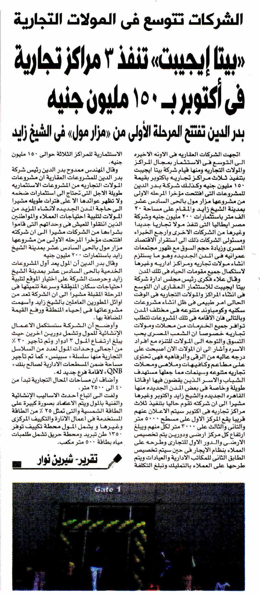 Alam Al Mal 29 April P.8 A.jpg
