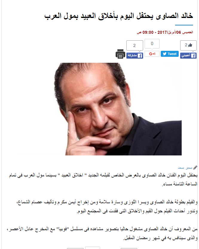elbalad.news_2703940.png