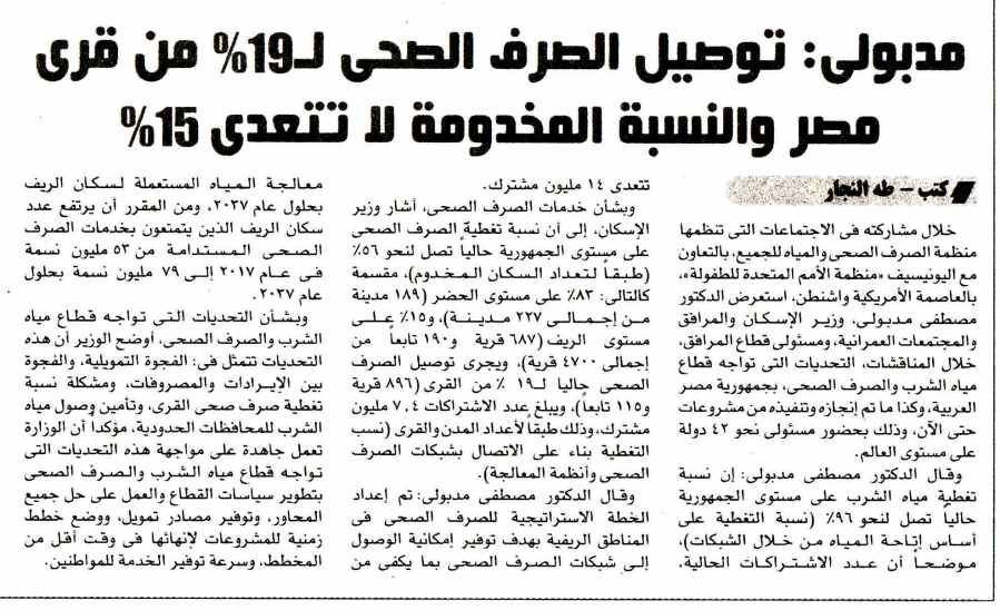 Rosa Al Youssef 21 April P.6.
