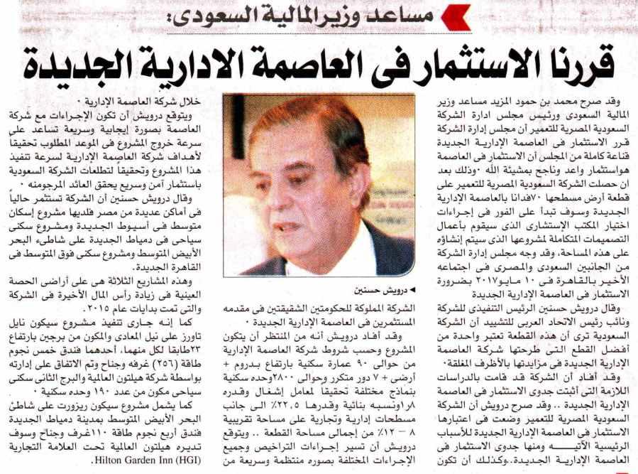 Akhbar Al Youm2   20 May p.4.jpg