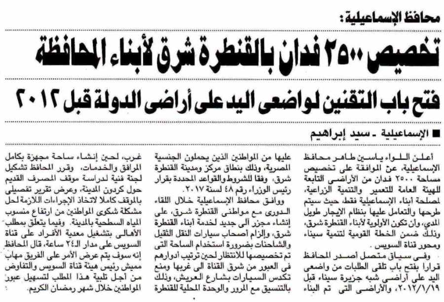 Al Ahram 10 May P.16.jpg