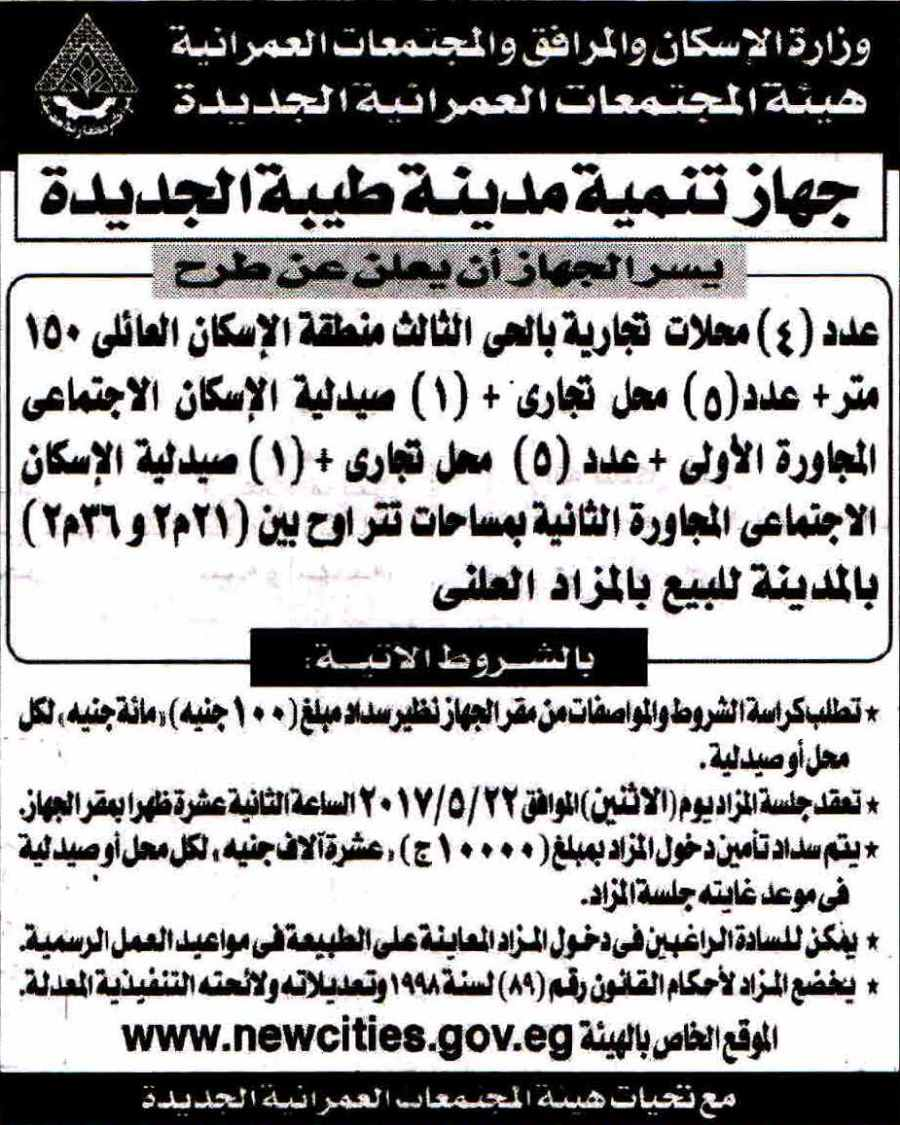 Al Ahram 11 May P.3 A.jpg