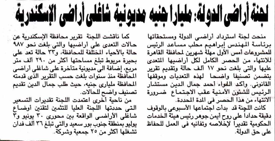 Al Ahram 11 May P.8..jpg