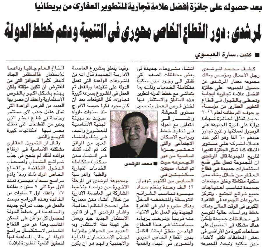 Al Ahram 12 May P.7.jpg