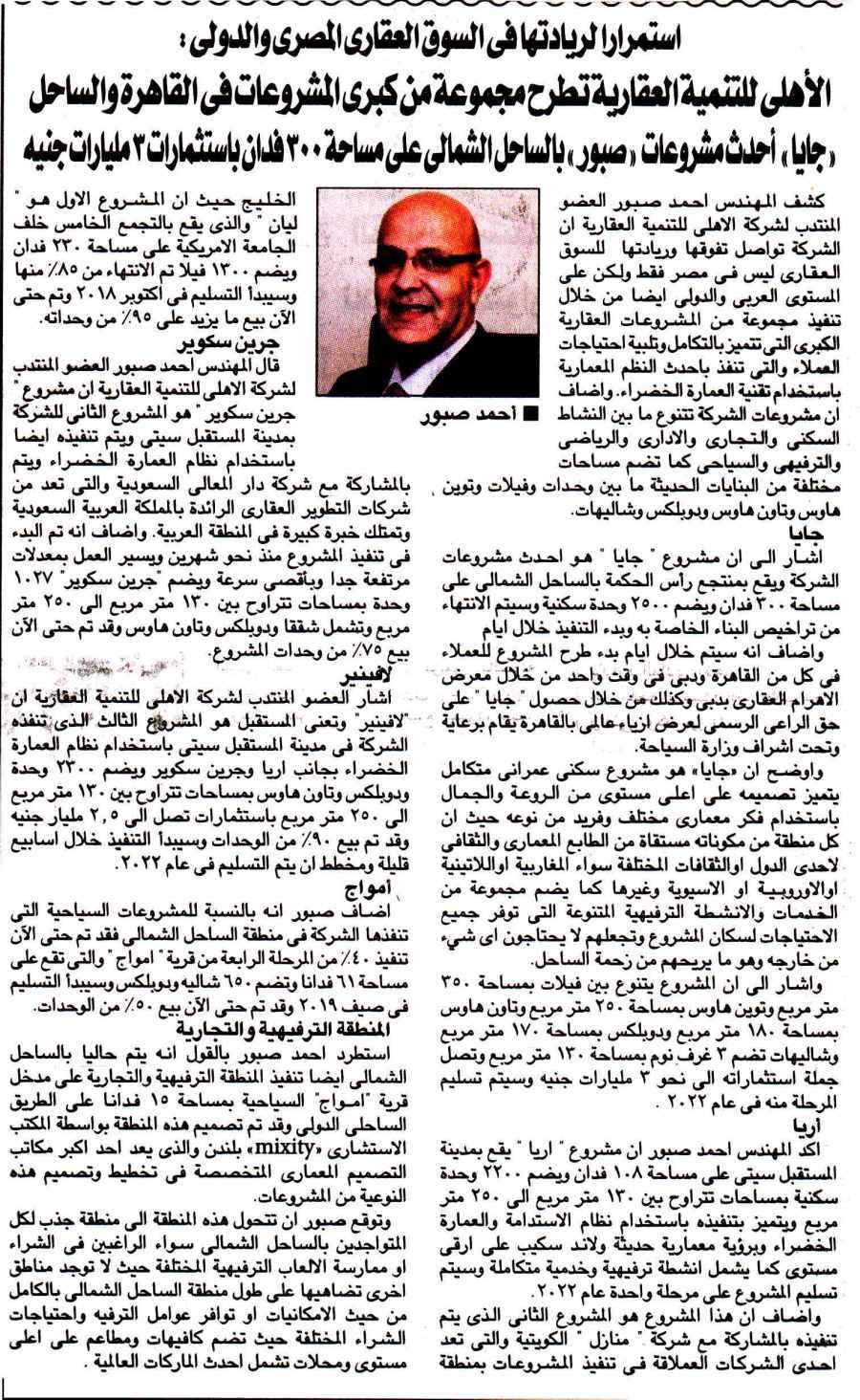 Al Ahram 16 May P.15.jpg