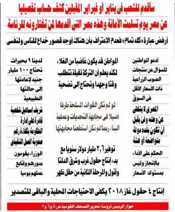 Al Ahram 17 May PB.1-5-6-7