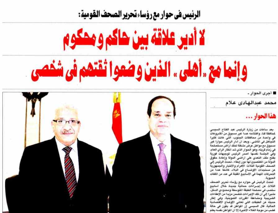 Al Ahram 17 May PC.1-5-6-7
