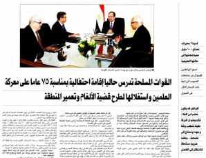 Al Ahram 17 May PE.1-5-6-7