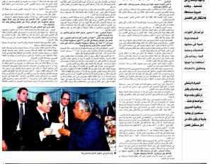 Al Ahram 17 May PF.1-5-6-7