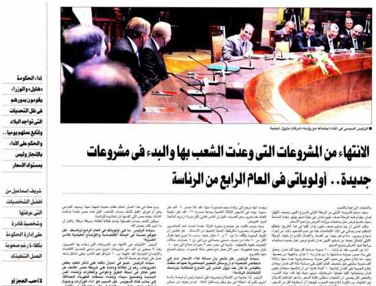 Al Ahram 17 May PG.1-5-6-7