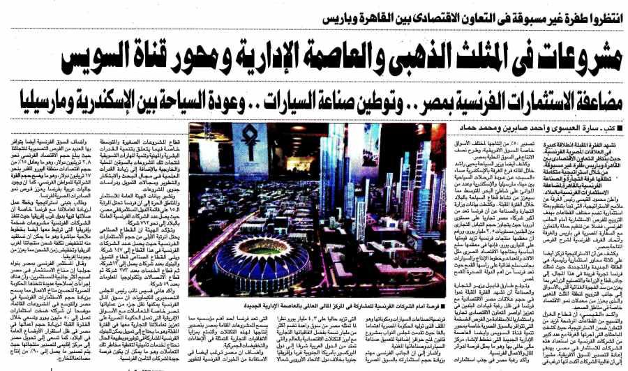 Al Ahram 22 May P.6.jpg