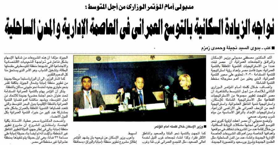 Al Ahram 23 May P.8.jpg