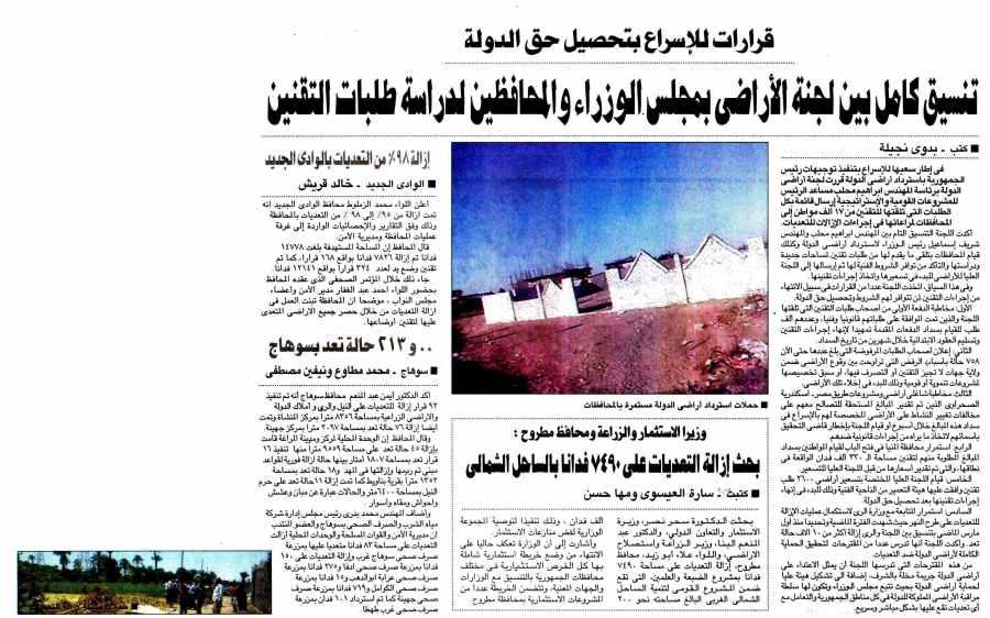 Al Ahram 27 May P.3.jpg