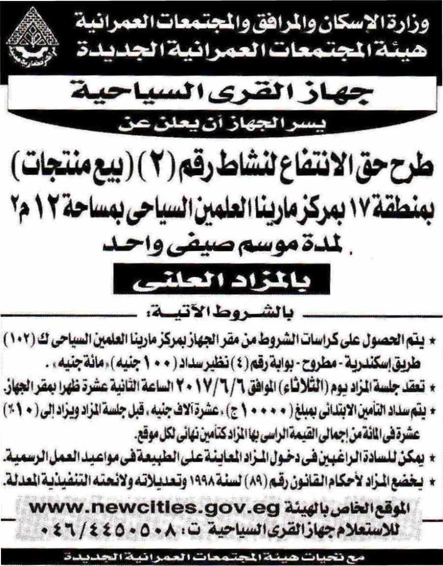 Al Ahram 31 May P.3.jpg