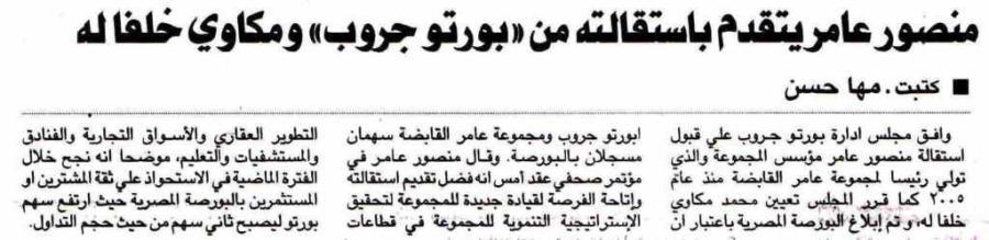 Al Ahram 5 May P.5 B.jpg