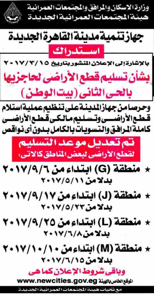 Al Ahram 7 May P.20.jpg
