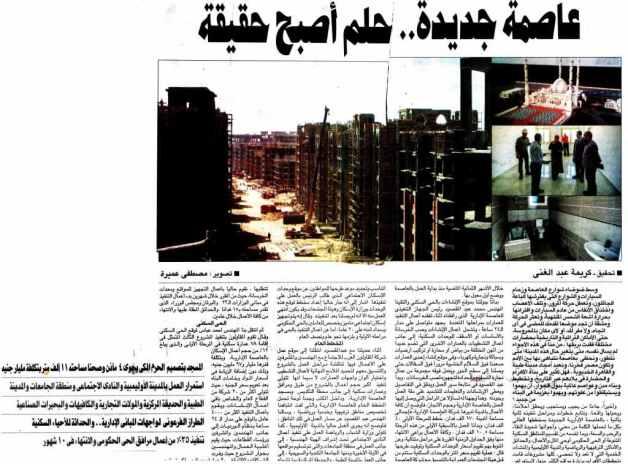 Al Ahram 7 May PA.3