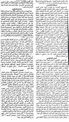 Al Ahram 7 May PB.3