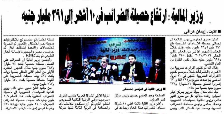 Al Ahram 8 May P.9.jpg