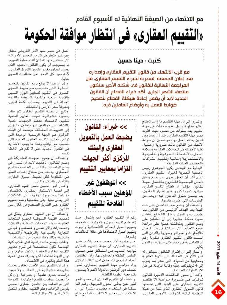 Al Ahram Al Iktisadi 14 May P.16.jpg