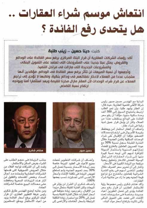 Al AhramAl Iktisadi 28 May PA.46-47