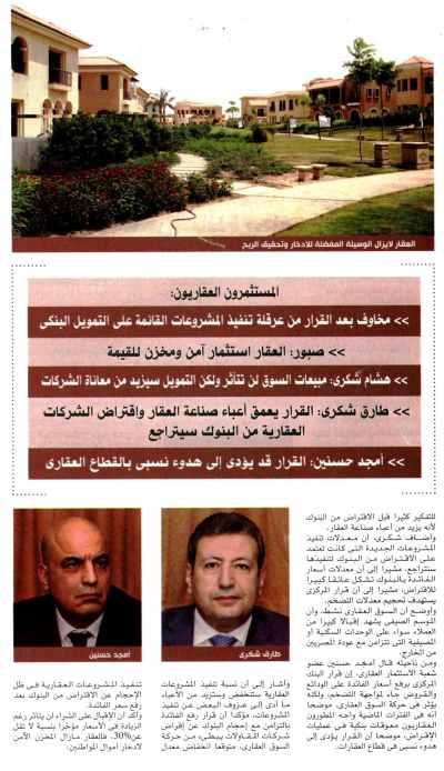 Al AhramAl Iktisadi 28 May PB.46-47