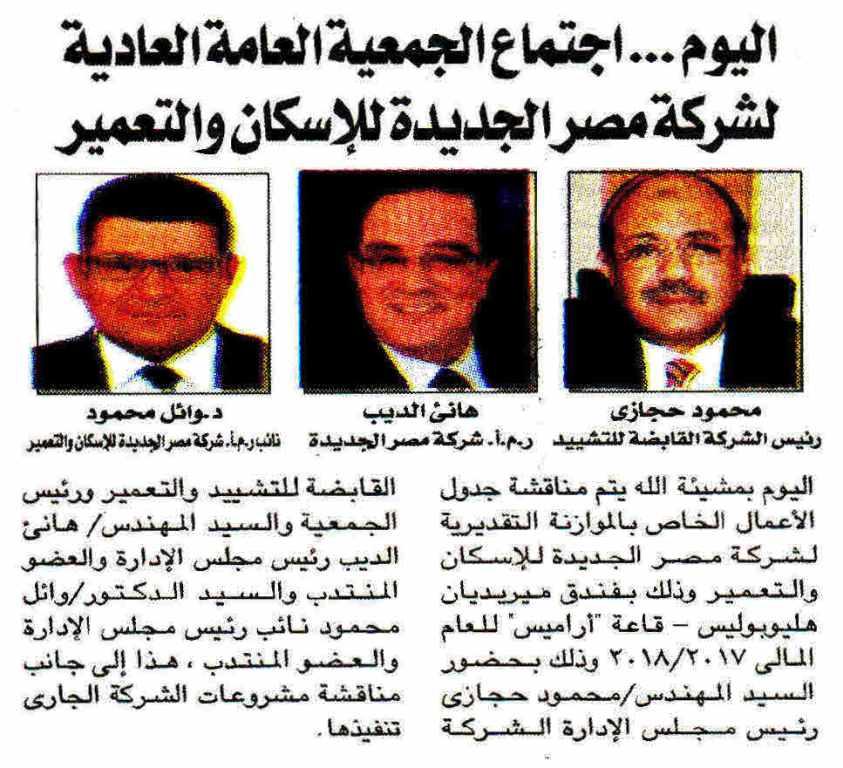 Al Akhbar 10 May P.6.jpg