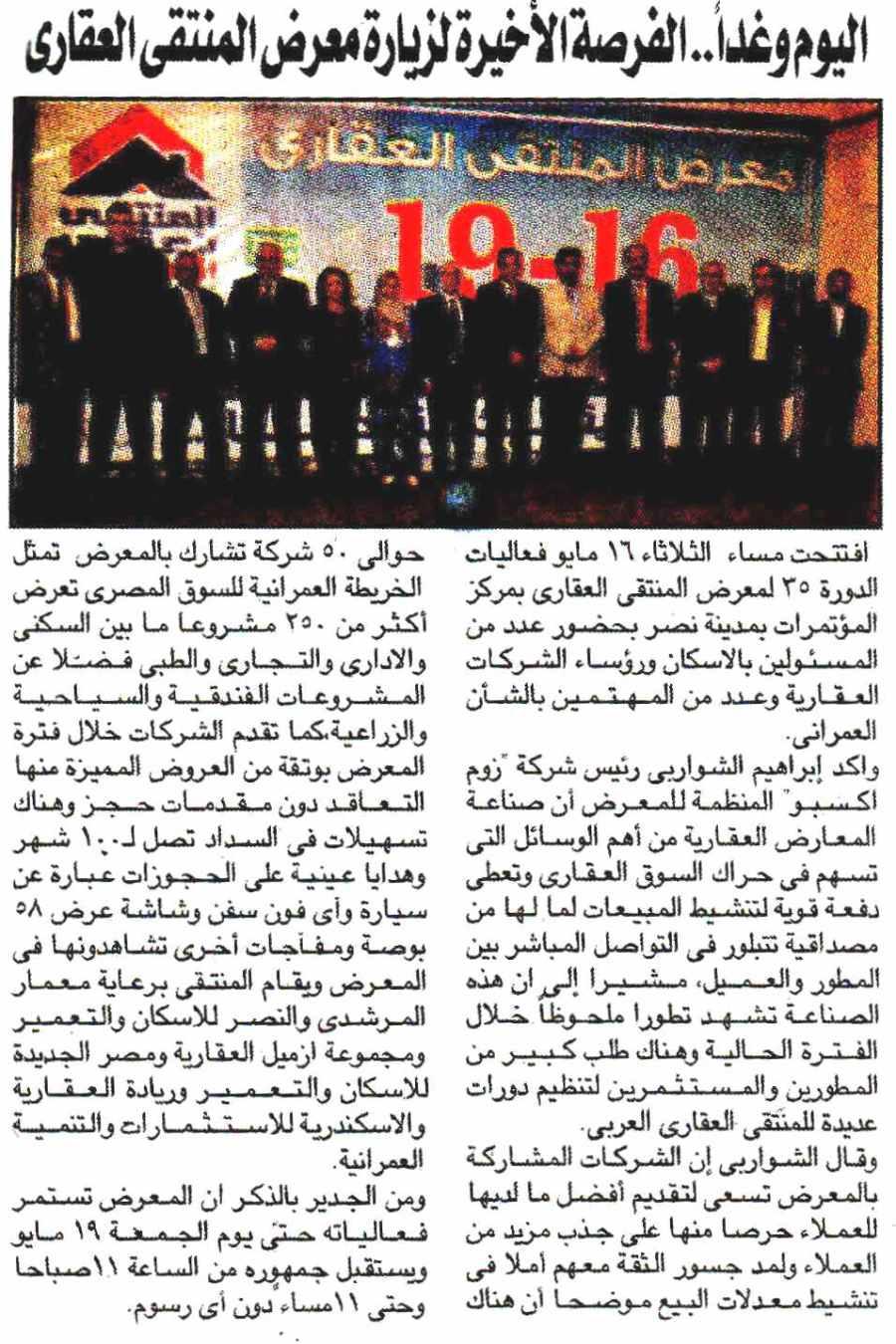 Al Akhbar 18 May P.2