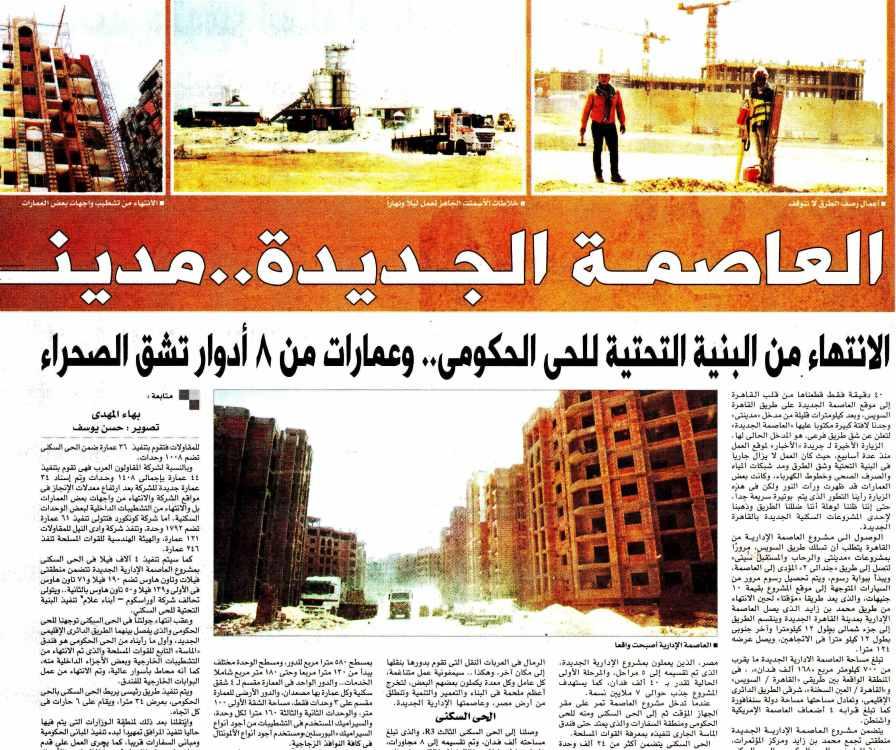 Al Akhbar 23 May PB.1-6-7
