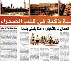 Al Akhbar 23 May PD.1-6-7