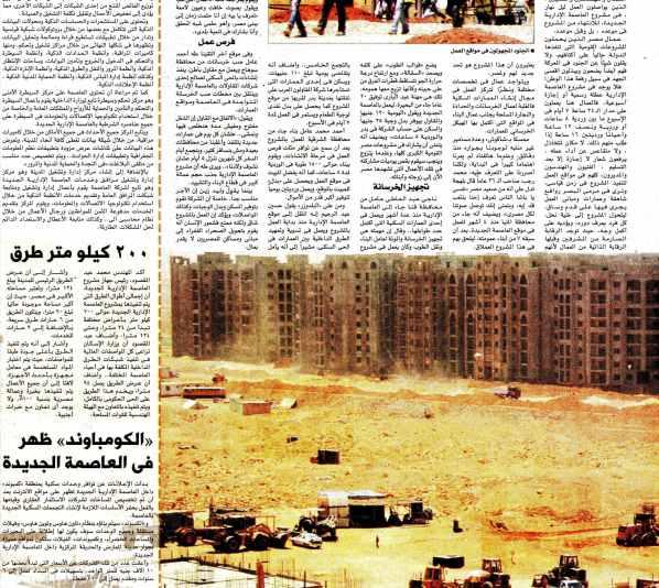 Al Akhbar 23 May PE.1-6-7