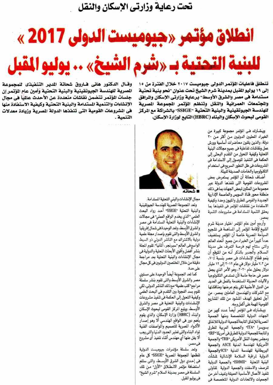 Al Akhbar Al Masai 21 May P.8..jpg