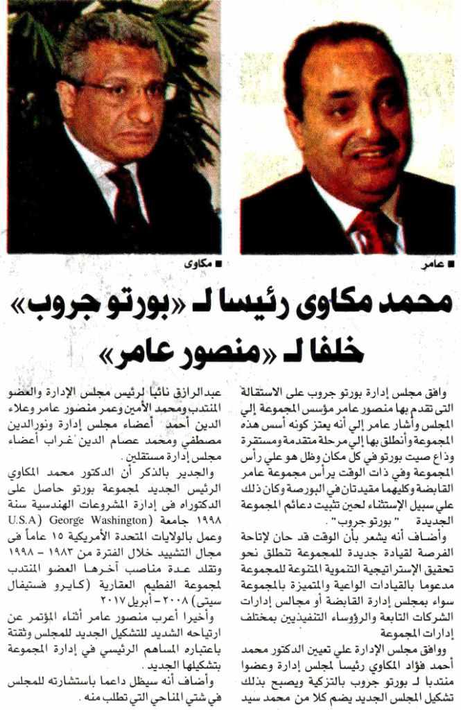 Al Akhbar Al Masai 7 May P.10 B.jpg