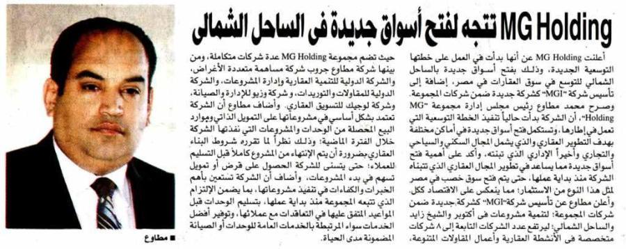Al Akhbar Al Masai 7 May P.10 C.jpg