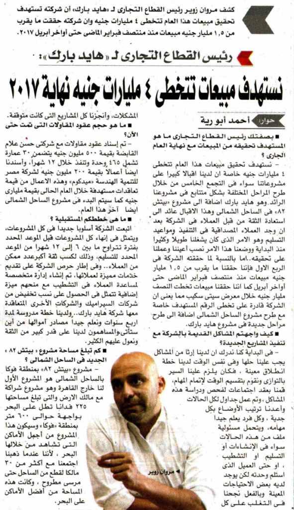 Al Akhbar Al Youm2   6 May P.4.jpg