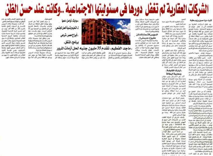 Al Alam Al Youm 10 May PA.19