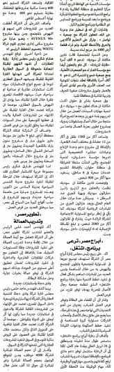Al Alam Al Youm 10 May PB.19