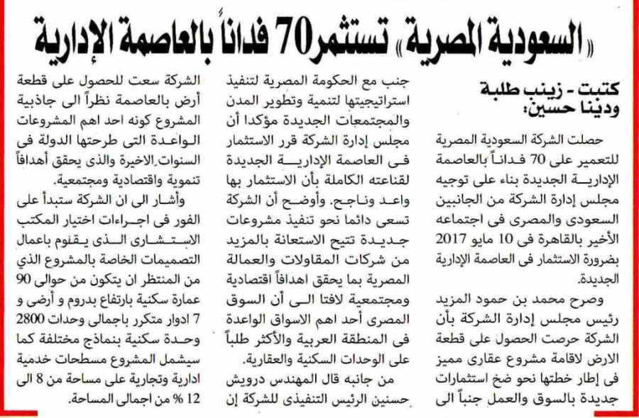 Al Alam Al Youm 16 May P.1.jpg
