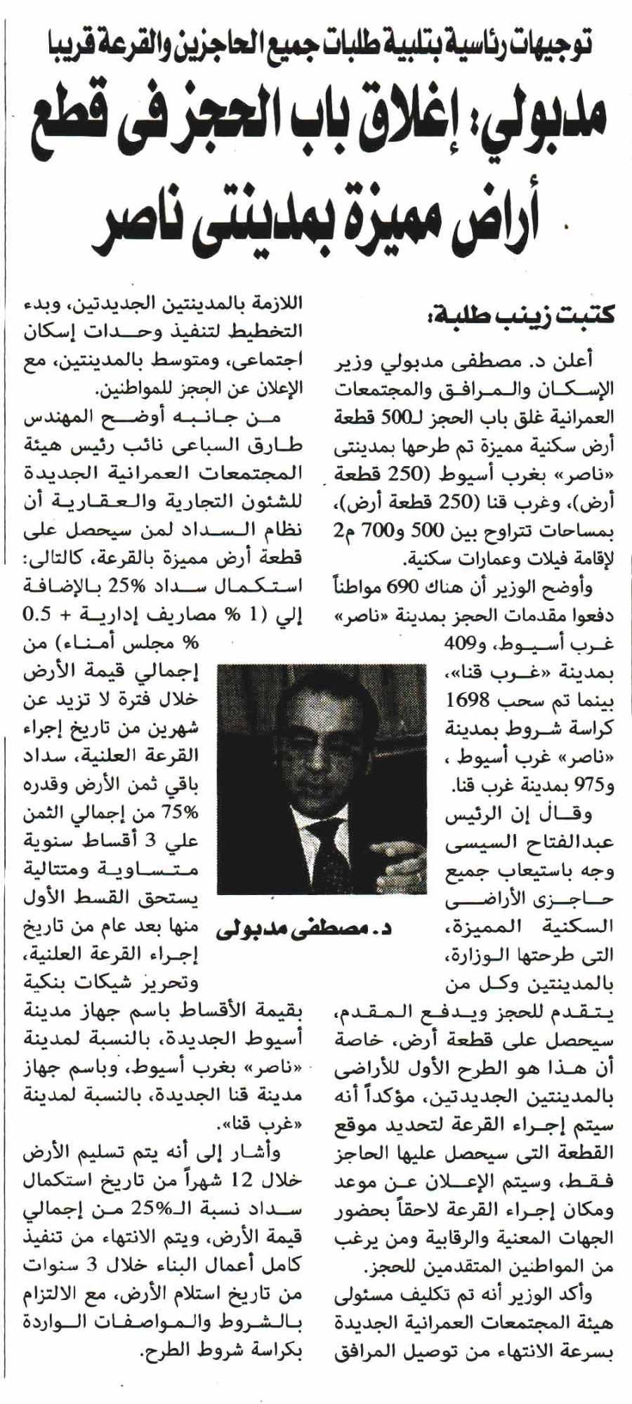 Al Alam Al Youm 18 May P.3