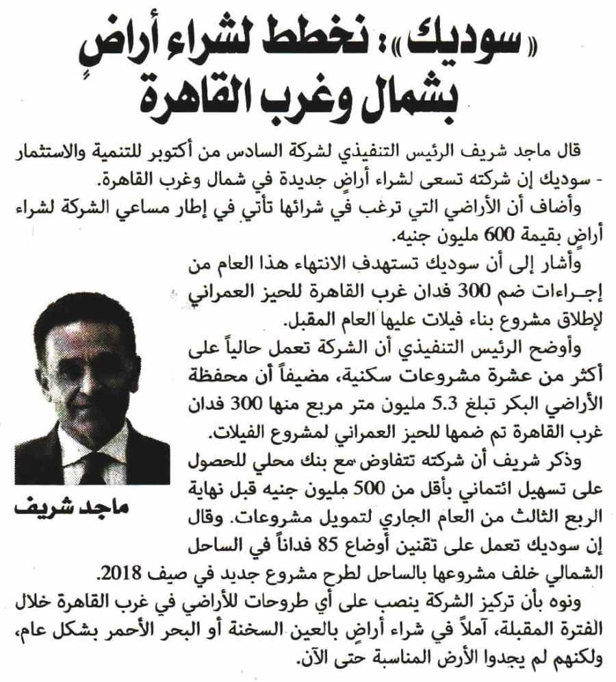 Al Alam Al Youm 18 May P.4.jpg