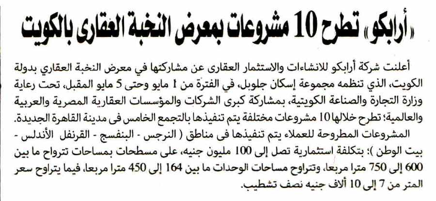 Al Alam Al Youm 2 May P.3.jpg