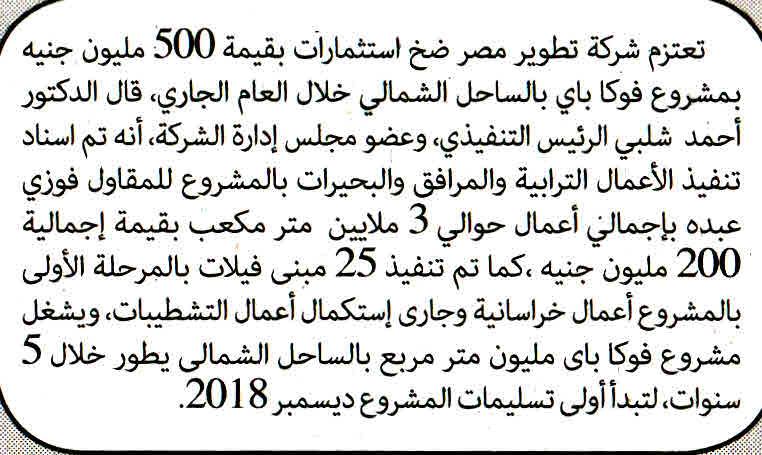 Al Alam Al Youm 2 May P.7 A.jpg