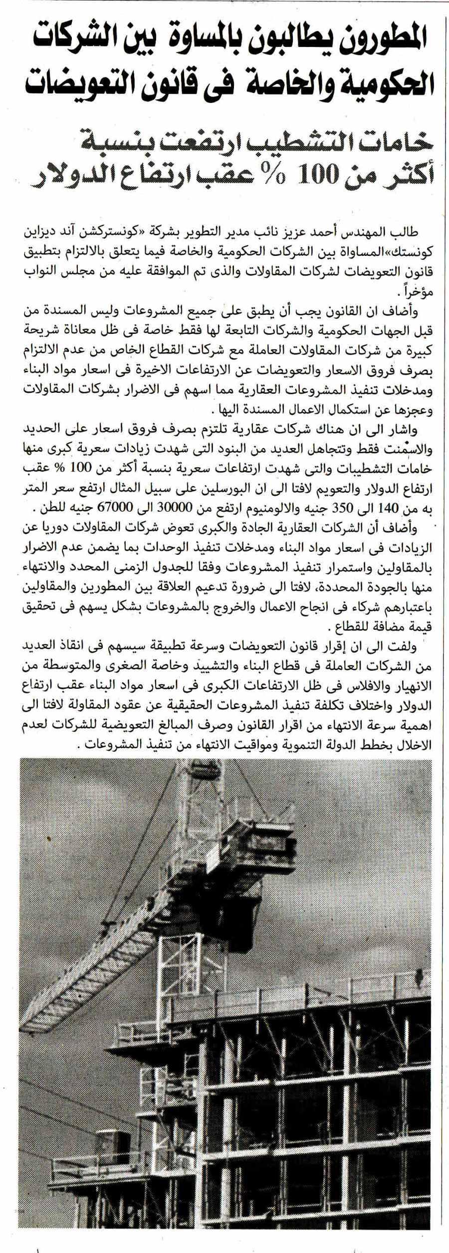 Al Alam Al Youm 2 May P.7 C.jpg