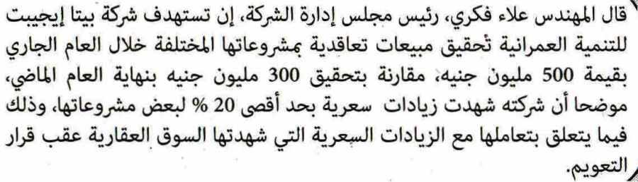 Al Alam Al Youm 23 May P.6 A.jpg