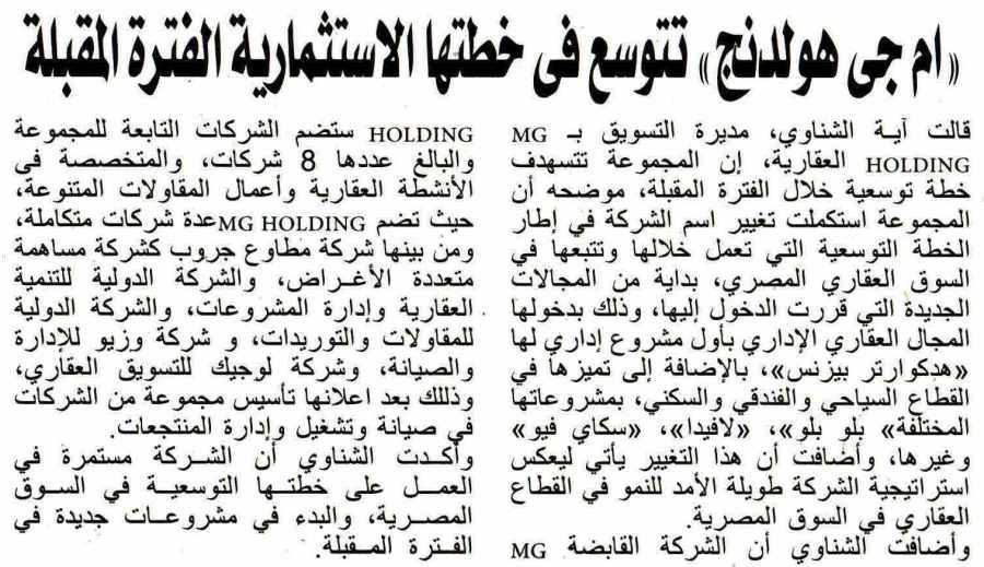 Al Alam Al Youm 23 May P.6 C.jpg
