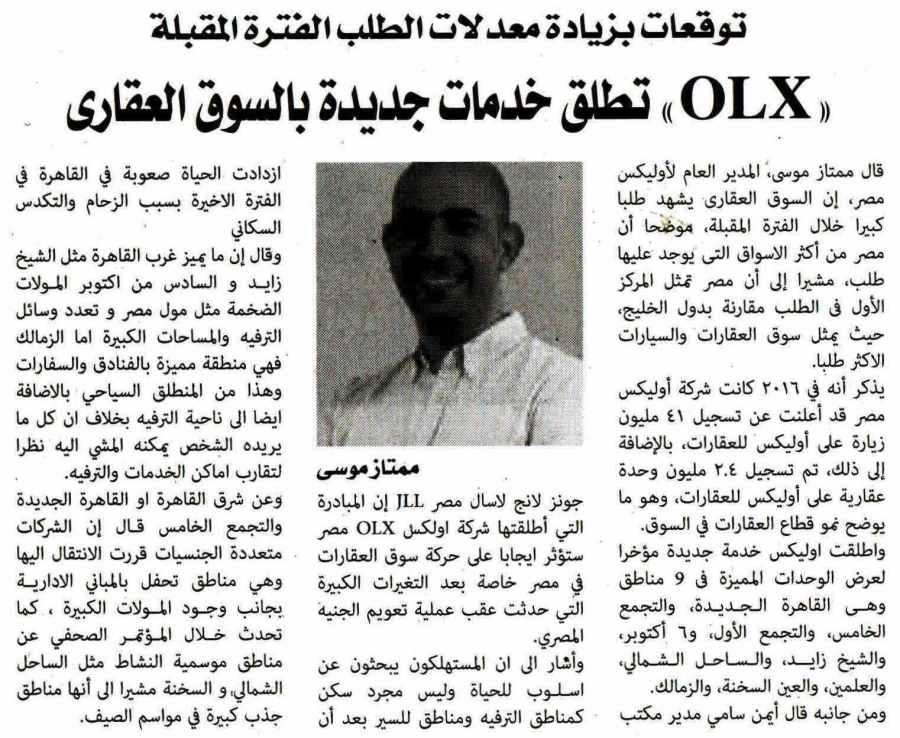 Al Alam Al Youm 23 May P.6 E.jpg
